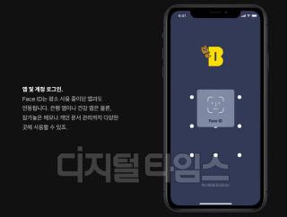 애플, 아이폰XR 페이스ID 사례로 `카카오뱅크` 소개